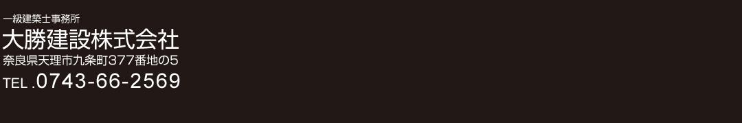 奈良県天理市九条町377番地の5 一級建築士事務所 大勝建設株式会社 0743-66-2569